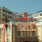 null Haide Leisure Hotel - Hohhot