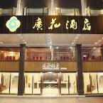 Featured Image Guang Hua Hotel