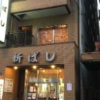 null Business Hotel Shinbashi