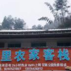 null Zhangjiajie Village Farmhouse Hostel