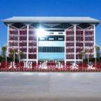 Featured Image Municipal Party School Fengming Huangchao Lvyin Conference Center Hote