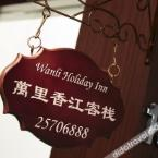 null Wanli Holiday Inn