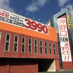 null Hotel Chocola Nara - Adult Only