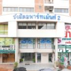 null Rangsit Apartment II