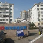 null Yulong Technology Apartment