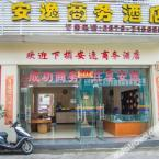 null Anyi Business Hotel