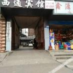 null Xitong Business Inn