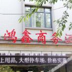 null Hong Xin Business Hotel