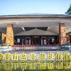 Featured Image Yueyang Junshan Island Narada & Resort