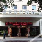 null Quanzhou Humei Holiday Hotel
