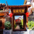外观 Mood For Love (Lijiang Xinhua Lufang)