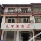 null Youqing Hotel