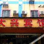 null Daxing Hotel