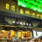 null Dongxing Holiday Boutique Hotel