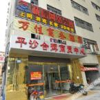 null Wan Jia Business Hotel