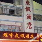 外观 Diefeng Holiday Hotel