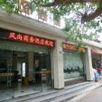 null Fengshang Business Hotel
