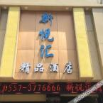 null Xinyuehui Boutique Hotel