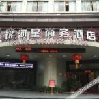 外观 Yinhexing Business Hotel
