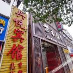 null Xingyue Business Hotel