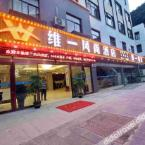 外观 Zhangjiajie one dimension fashionable hotel commercial city shop