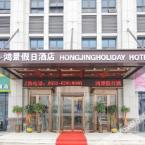 null Hongjing Holiday Hotel