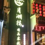 null Yuehulou Boutique Inn