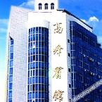 null Gaofeng Hotel