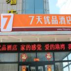 null 7 Days Premium Rongcheng Train Station Branch