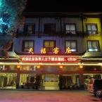 Featured Image Zhangjiajie Tianfu Hotel