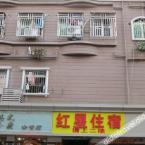 null Hongxing Business Hostel