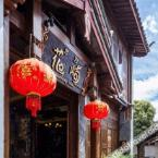 外观 Blooming Island Hotels & Resorts (Lijiang Sifang Street)