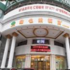 Other Vienna Hotel Changsha Middle Ren Min Road Branch
