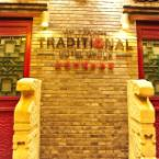 Featured Image Beijing Traditional View Hotel