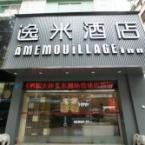 Featured Image Yimi Hotel Donghu Metro Station Branch