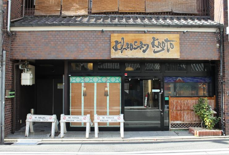 Featured Image Khaosan Kyoto Guesthouse